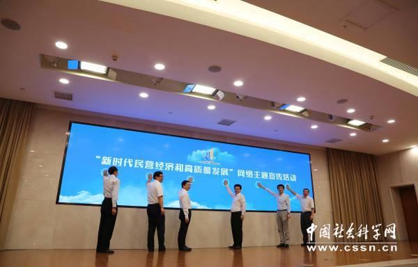 """【新时代民营经济和高质量发展】深化落实""""两个健康""""温州再为改革""""探新路"""""""