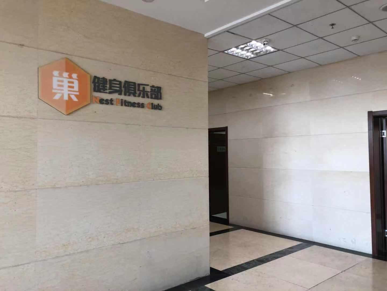 北京巢健身俱乐部声称装修升级,关门后会员无处退钱