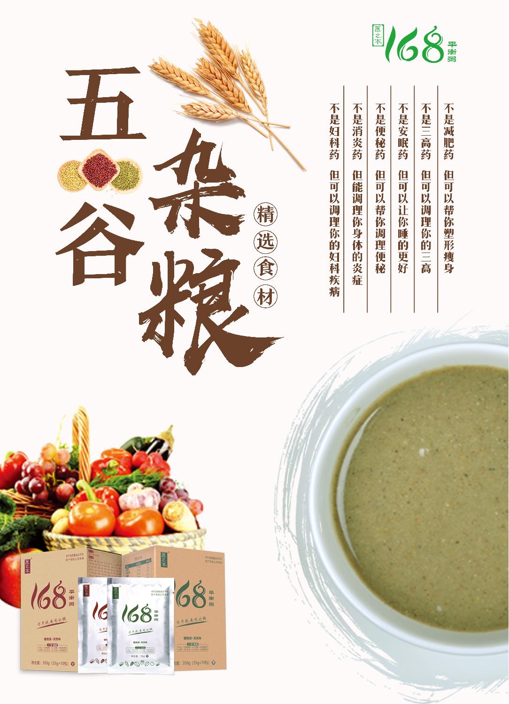 邵玉鹏:为什么现在的老人养生喜欢喝168平衡粥吃五谷杂粮呢