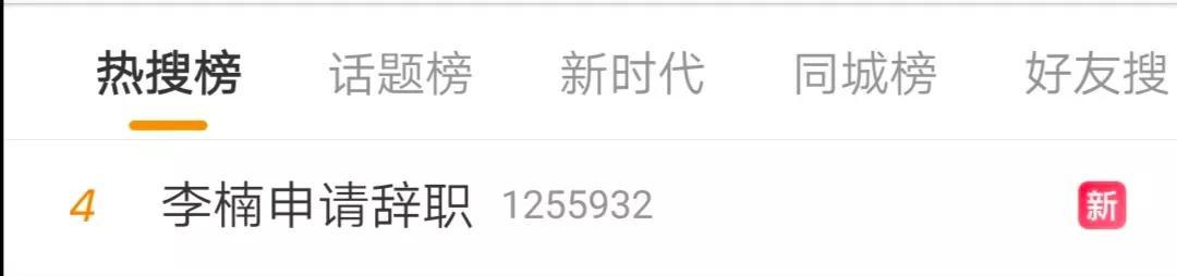 """突发!""""李楠申请辞职""""冲上热搜!"""