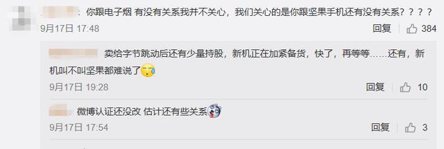 罗永浩郑重声明:Flow电子烟和我没有关系 小野有关系