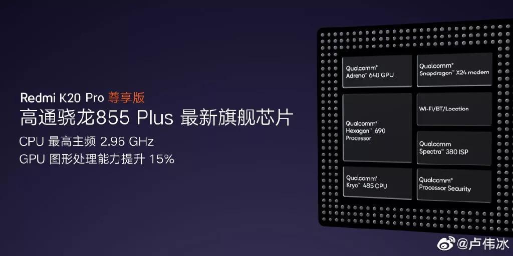 RedmiK20Pro尊享版官方曝光:骁龙855Plus+12GB运存