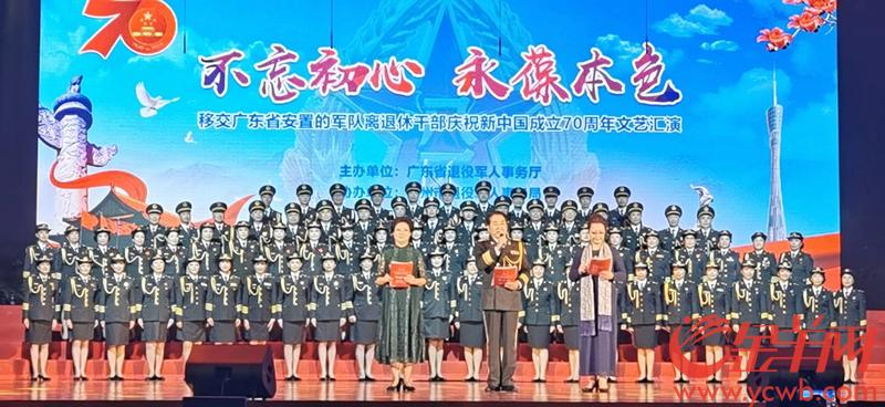 广东省军休干部庆祝新中国成立70周年文艺汇演在穗举行