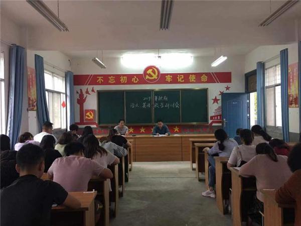 西峡县桑坪镇中心校举行教学工作研讨会 促进教师队伍快速成长