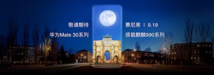 苹果首次对比华为 Mate30系列或成视频神机