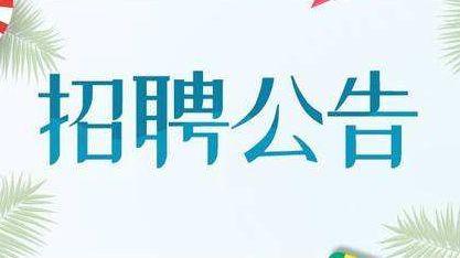 馆陶县委办公室、财政局、人社局等6个单位公开招聘人员