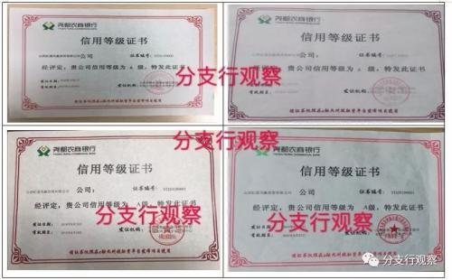 山西尧都农商行:七最银行涉嫌虚假宣传_贷款逾
