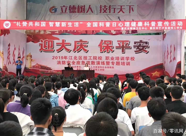 全国科普日心理健康科普宣传活动走进重庆市艺才高级技工学校