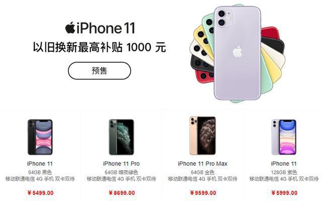 <b>工作30.4天才能买一部iPhone 11 Pro 不!花呗只需一秒钟</b>