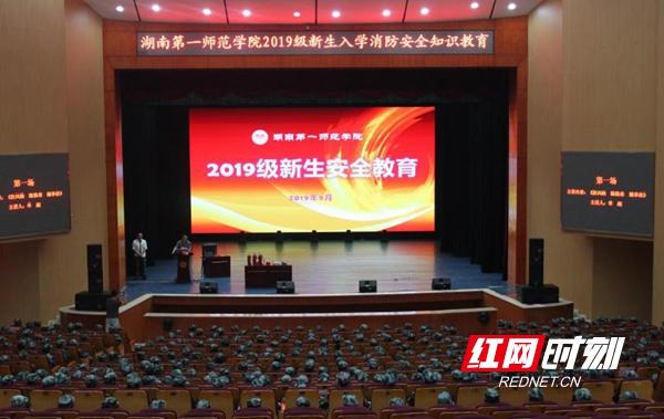 湖南第一师范学院:开展新生安全教育 筑牢校园安全防线