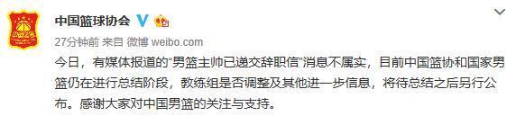 """中国篮球协会:""""男篮主帅已递交辞职信""""消息不属实"""
