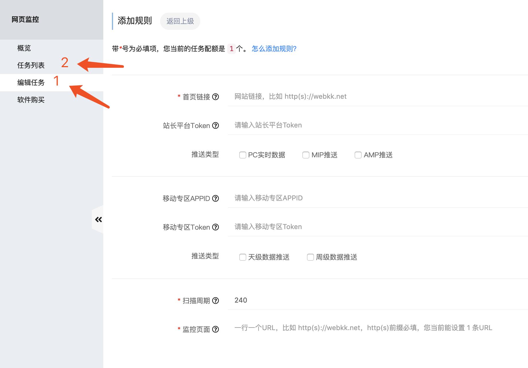 网页内容监控 - 怎么才能做到网站内容实时推送百度?