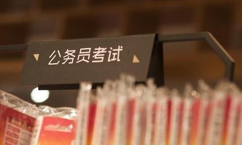 http://www.jiaokaotong.cn/gongwuyuan/313801.html
