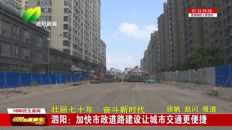 泗阳:加快市政道路建设让城市交通更便捷