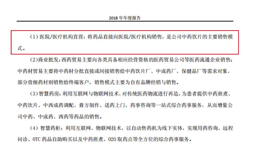 半年收入334亿的广药牵手ST康美 合作仍有不确定性
