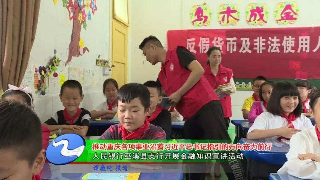 【金融视窗】人民银行巫溪县支行开展金融知识宣讲活动