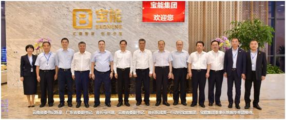 云南省党政代表团到访宝能,点赞宝能发展