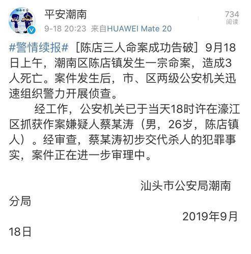 警情续报!汕头潮南区陈店镇三人命案成功告破
