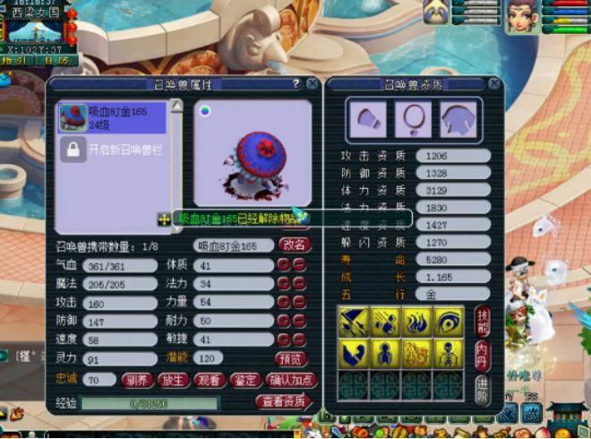 梦幻西游:目标冲击14技能的净台妙谛,玩家完成二分之一目标!
