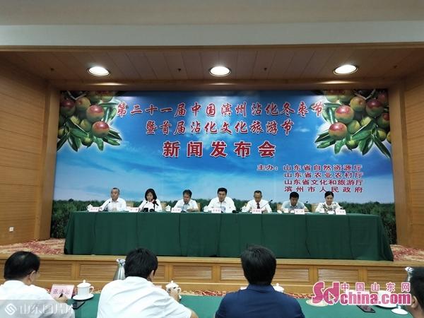 第二十一届滨州沾化冬枣节暨首届沾化文化旅游节将于9月30日开幕