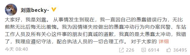 刘露火车站叫嚣辱骂民警 现发文道歉
