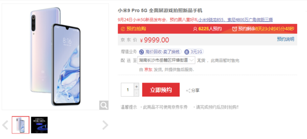 小米9 Pro 5G京东开启预约 领衔重磅产品9月24日发布