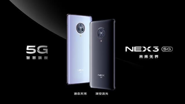 瀑布屏只是炫技?带你了解NEX 3 5G的方方面面