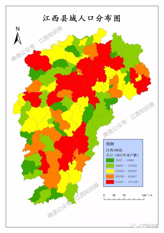 江西省人口排名_2015年江西100个县人口和面积排名新鲜出炉