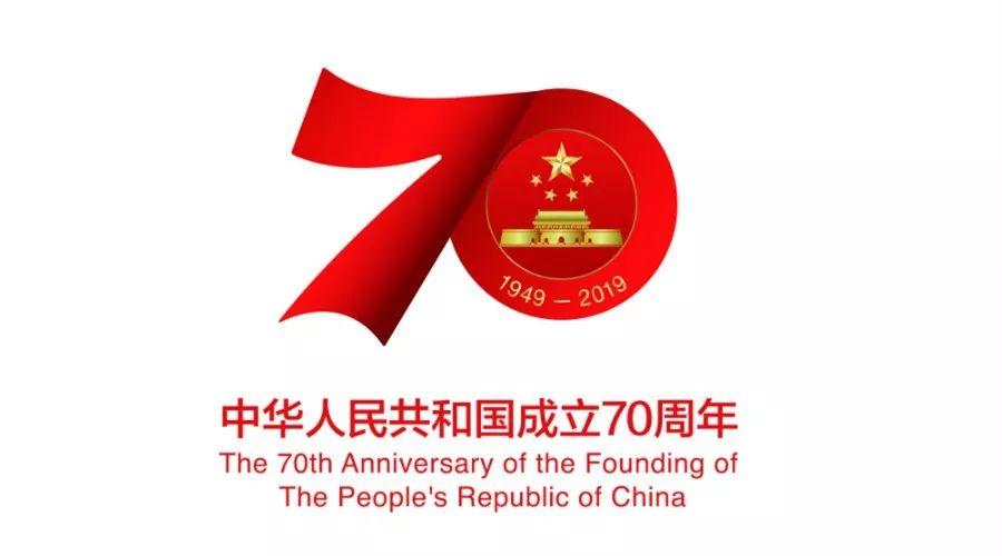 【微留言】庆祝新中国成立70周年,我为祖国送祝福