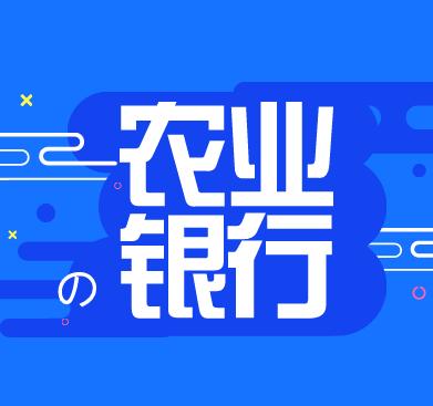 2020中国农业银行总行校园招聘公告
