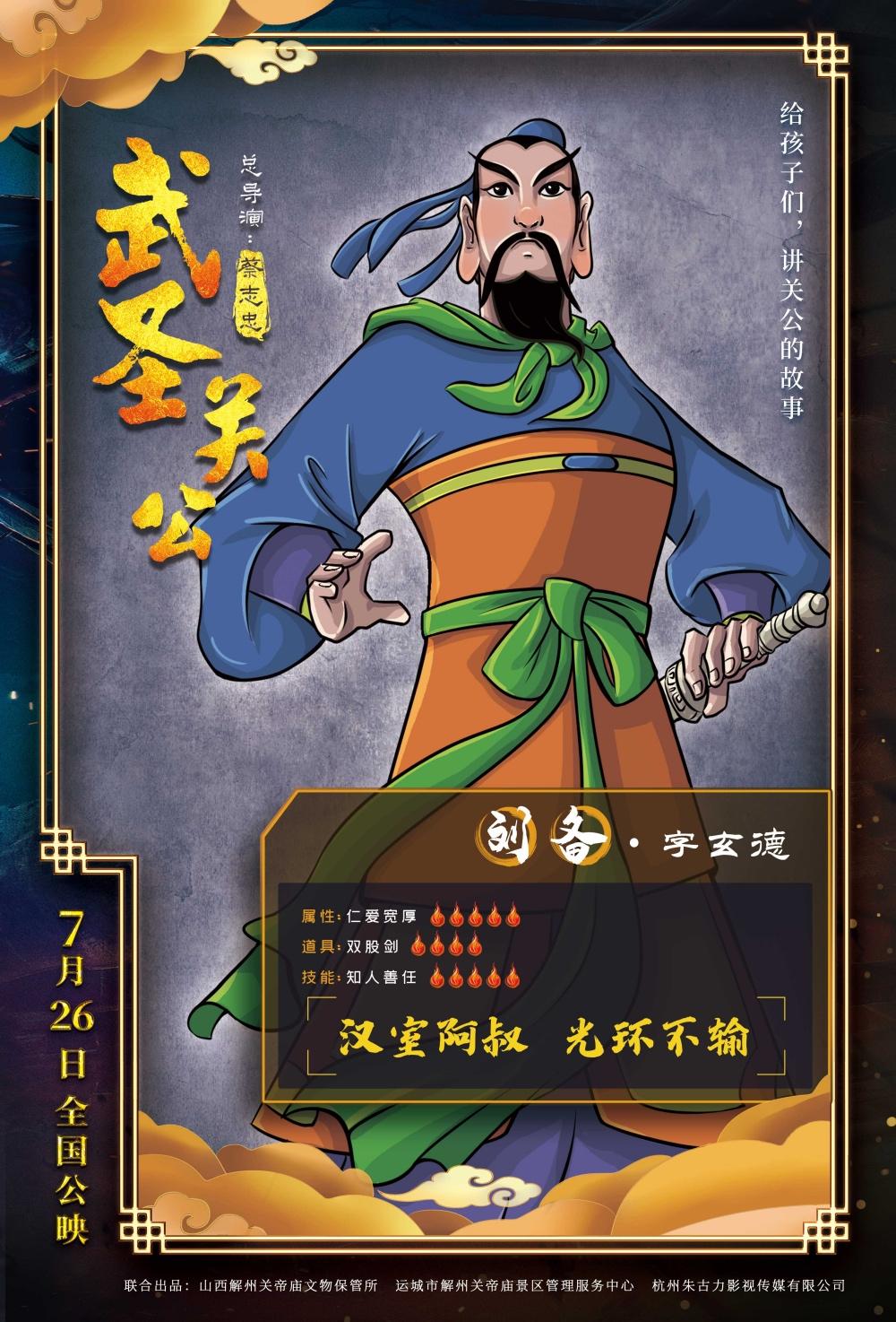 动画电影 武圣关公 曝三国群英海报图片