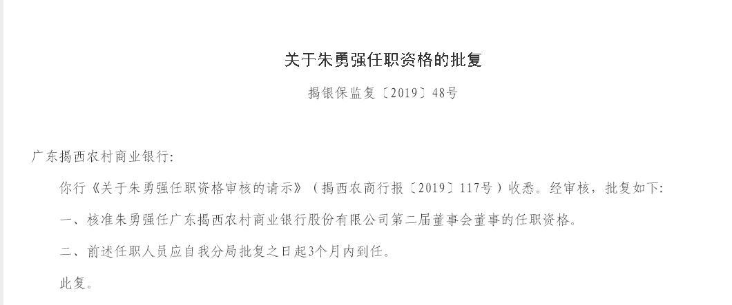 广东揭西农村商业银行董事朱勇强、朱文状、邱裕标任职资格获批