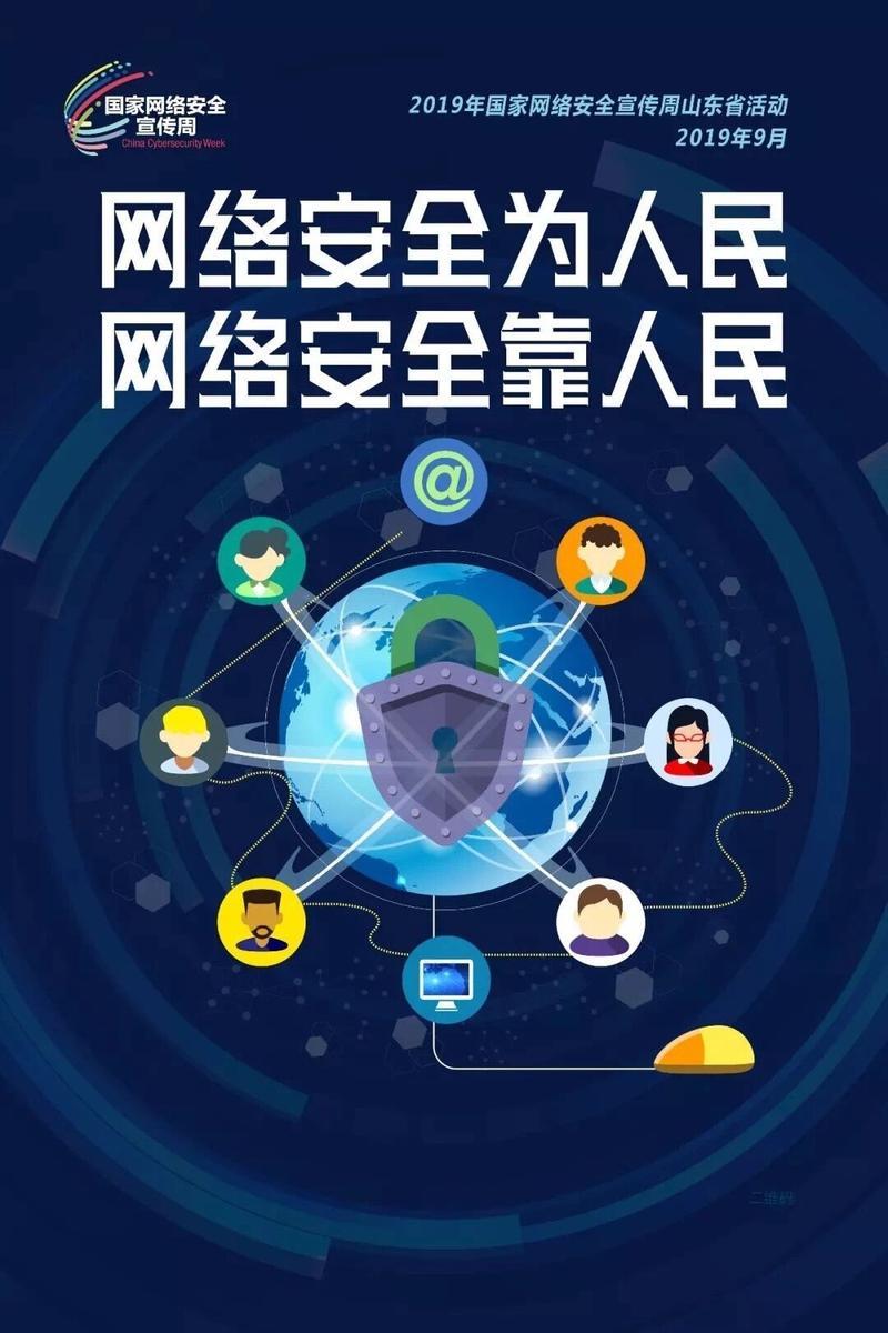 山东发布网络违法犯罪十大案例 青岛两起案件上榜