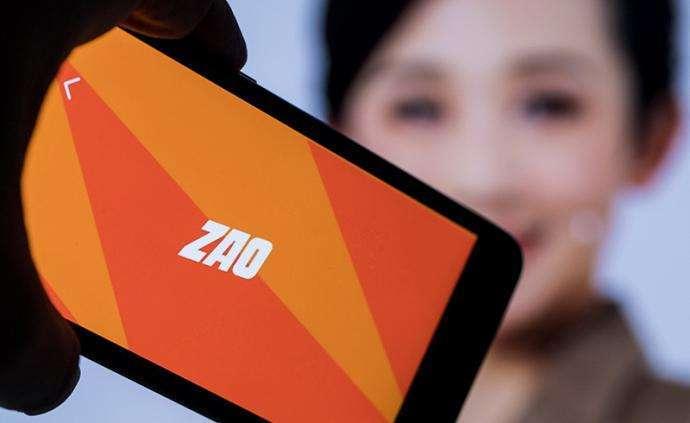网信办回应换脸软件ZAO涉嫌侵权:已会同有关部门制定法规标准