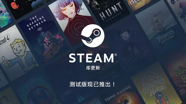 速来体验吧!新版Steam库公测现已开启