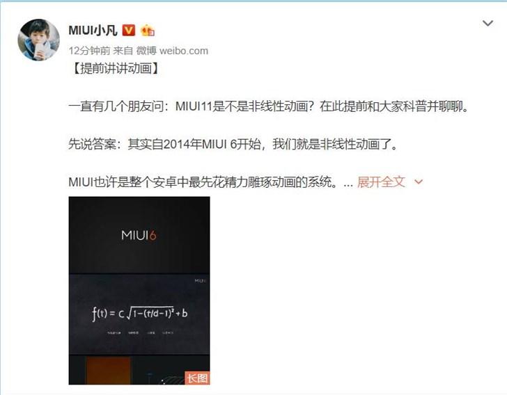 小米官方:MIUI 11是非线性动画,将放慢动画时间
