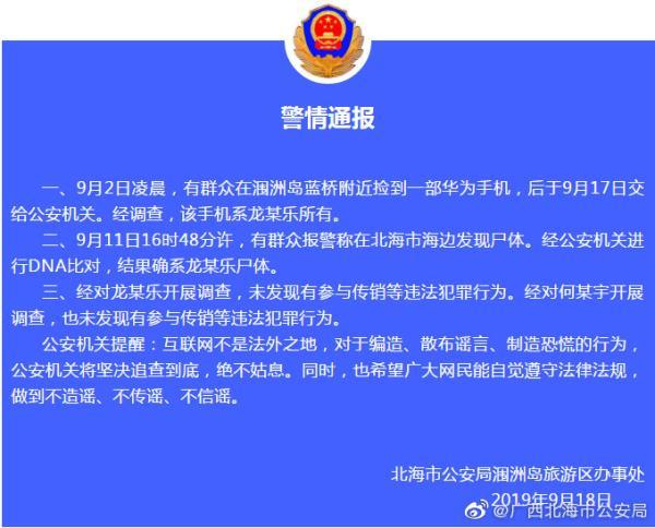 警方通报两名游客在涠洲岛失联:一人身亡,两人均未参与传销