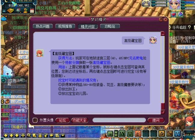 梦幻西游:挖完6张高级藏宝图,主播建议玩家开染坊,真的悲催!
