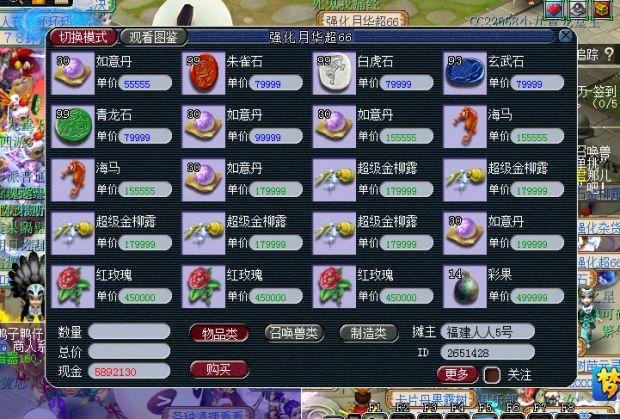 梦幻西游:游戏盘点,寻找你身边那些保值的物品道具!