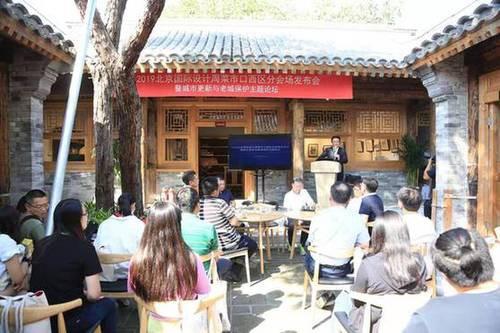 北京国际设计周菜市口西区分会场聚焦老城保护