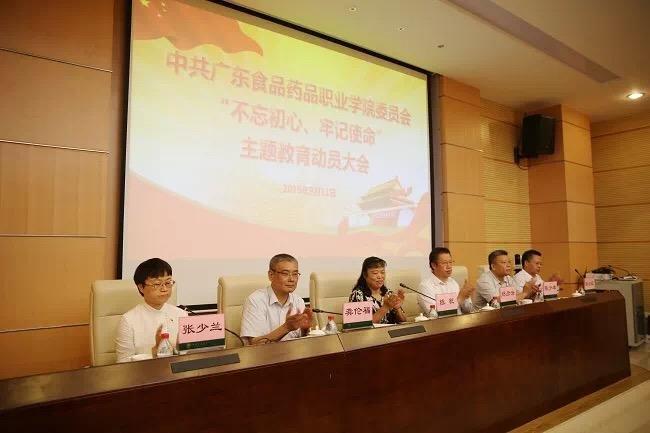 广东食品药品职业学院:以主题教育为契机,做好技能人才培养