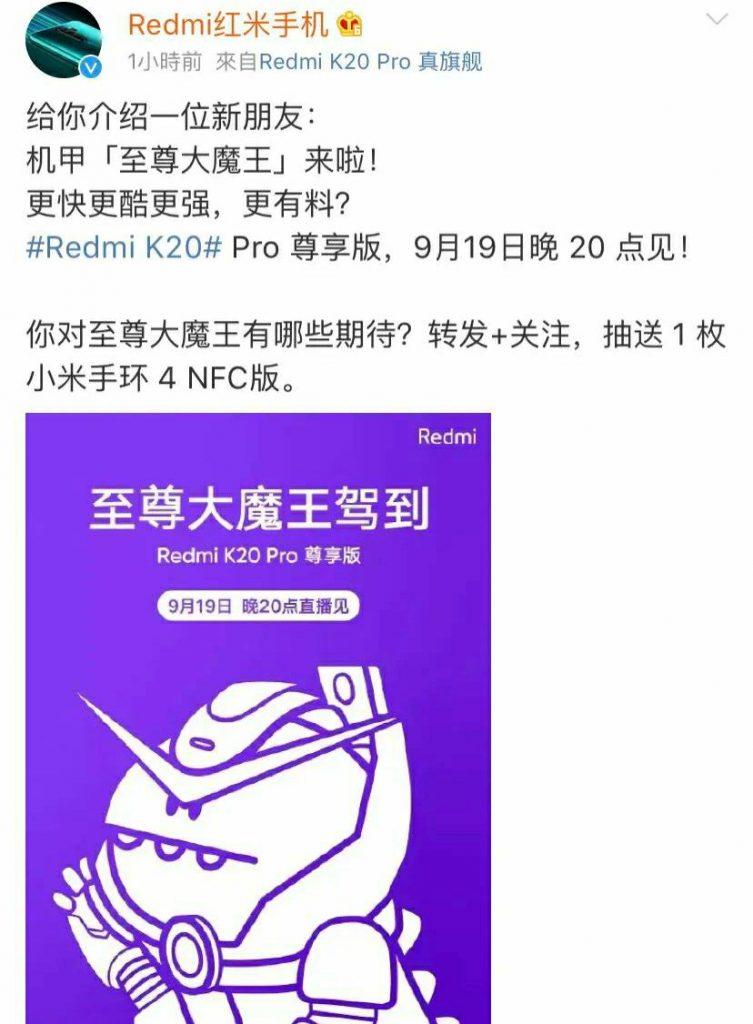 小米将于明天正式推出Redmi K20 Pro尊享版,等等党将迎来大胜利?