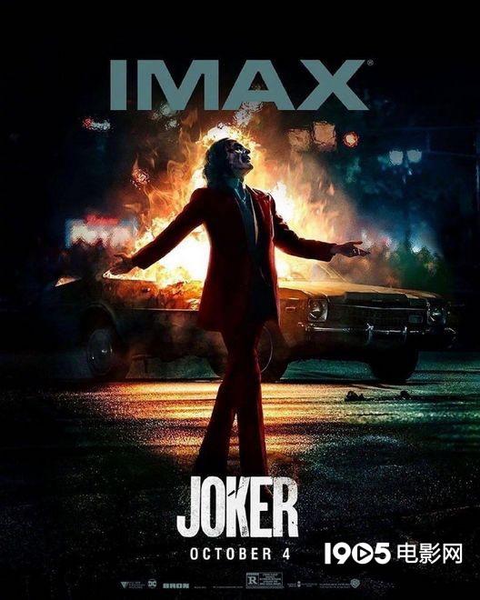 杰昆·菲尼克斯街头烧车 《小丑》发全新IMAX海报