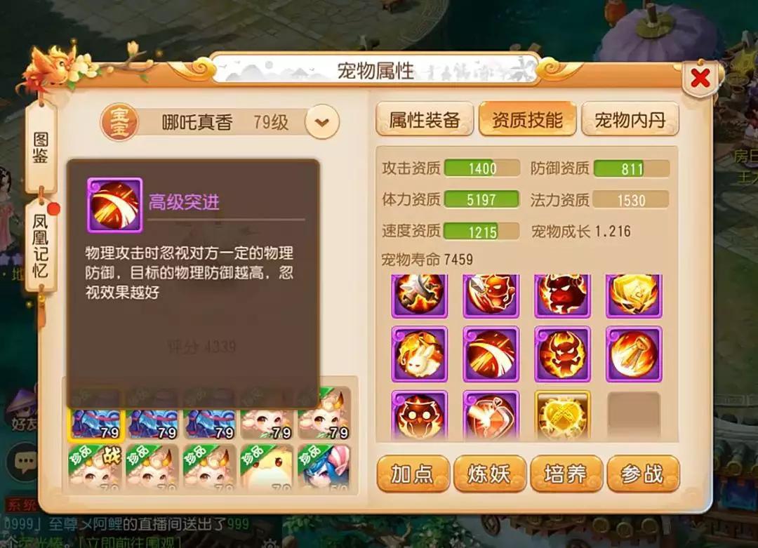 梦幻西游手游:一波暴力的特殊技能宠物来袭每一只都千金难买!