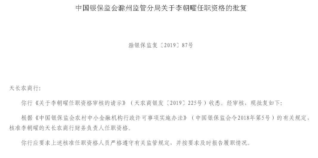 安徽天长农村商业银行独立董事人栾敬东、财务负责人李朝曜任职获批