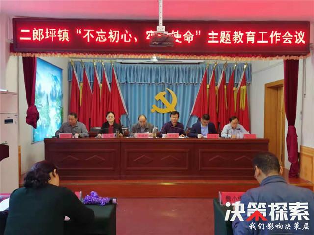 """西峡县二郎坪镇召开""""不忘初心、牢记使命""""主题教育工作会议"""