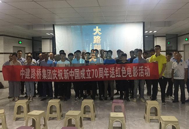 中建路桥集团到曲阳项目开展送红色电影活动