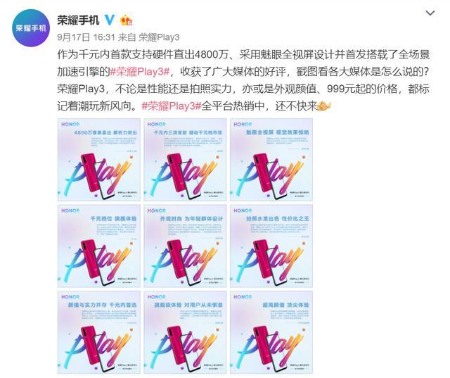 千元机荣耀Play3媒体好评如潮,它为何如此受宠?