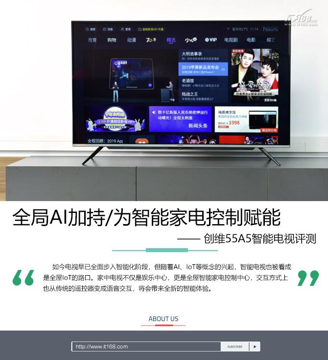 <b>创维55A5智能电视评测:全局AI加持/为智能家电控制赋能</b>