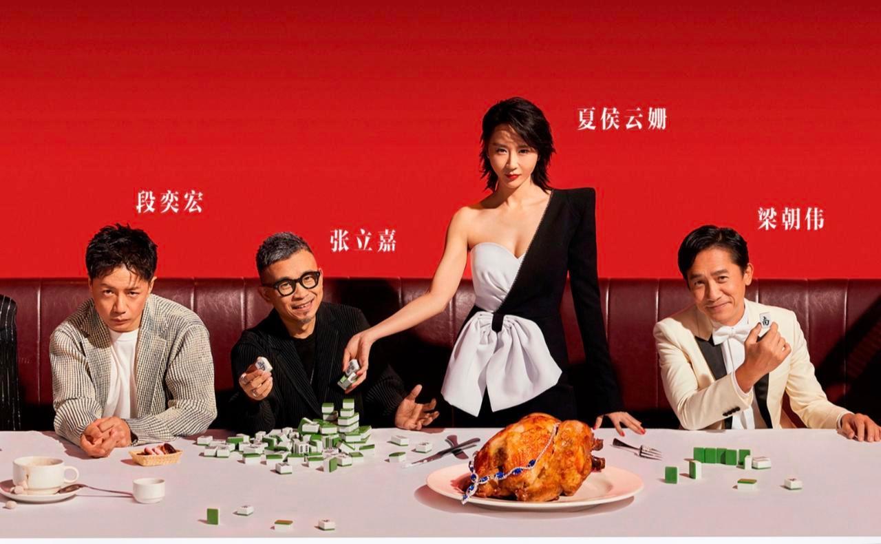 梁朝伟段奕宏主演电影《猎狐行动》昨日宣布正式杀青